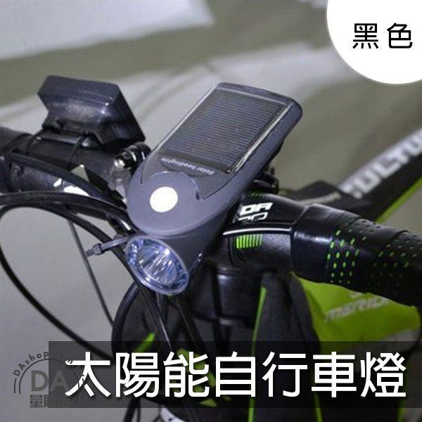 《運動用品任選兩件88折》太陽能 自行車 單車 車燈 大燈 前燈 USB充電 360旋轉底座 黑色(80-2782)