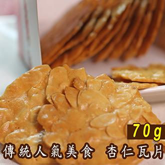 ~客來嗑Clike~ 餅乾~杏仁瓦片 1盒 ^(70克^) →認真手作!AOP 依思尼奶油