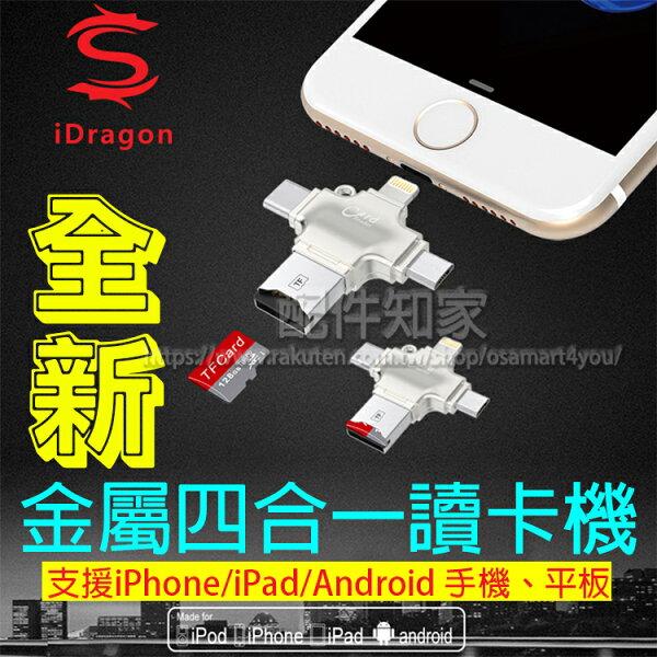 【新版金屬款】AppleAndroid通用4合1讀卡機Type-CLightningiphoneipad手機平板電腦-ZY