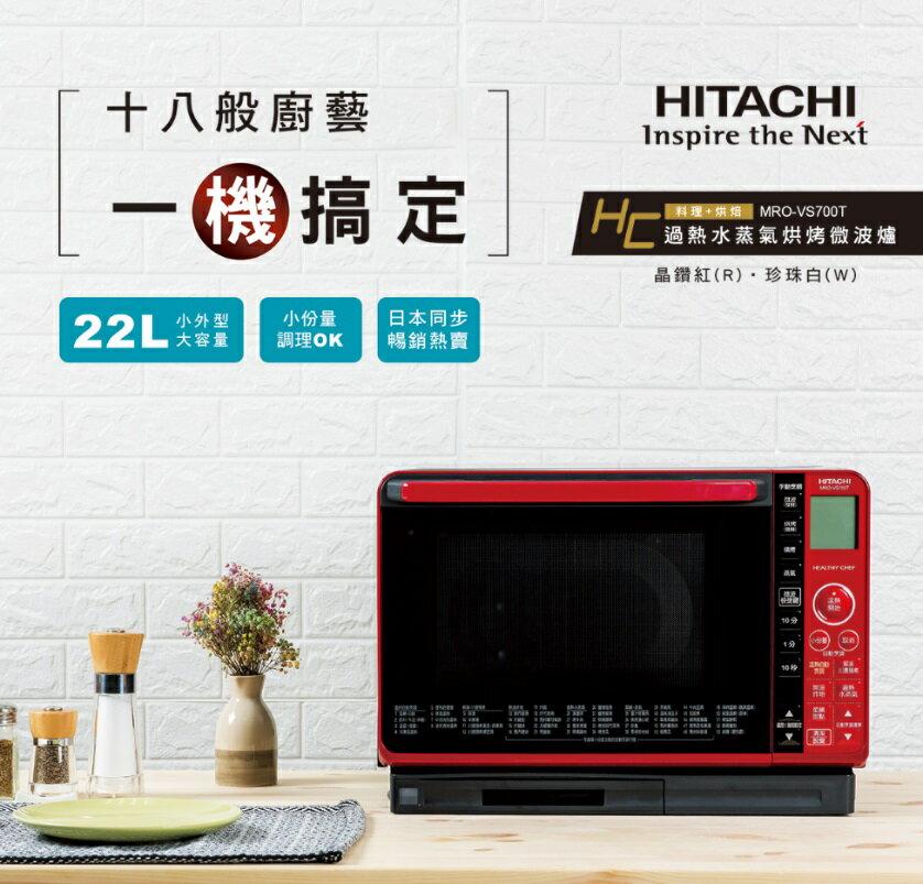 HITACHI 日立 MRO-VS700T 22L 過熱水蒸氣烘烤微波爐 紅白2色 MROVS700T 水波爐