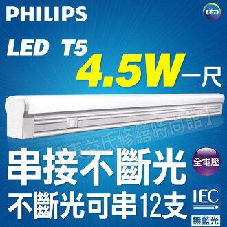 飛利浦 PHILIPS LED 4.5W 亮輝 支架燈 串接燈31177餐廳 廚房 【東益氏】售東亞 吸頂燈 層板燈