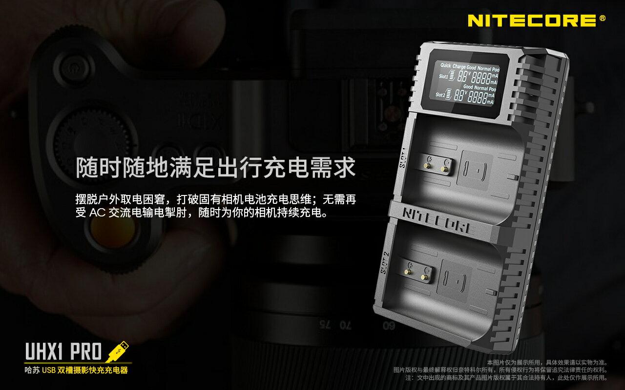 Nitecore UHX1 Pro 雙槽快速充電器 公司貨 哈蘇 X1Dll X1D50C USB行充 適用 3