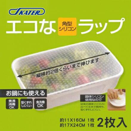 【幸福包裹】日本SKATER彈力矽膠保鮮膜彈性矽膠封膜二入組_方型(大+小)~二倍伸縮重覆使用‧日本原裝進口