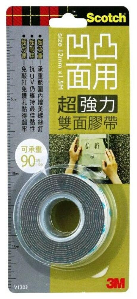 3M  V1203 超強雙面膠帶-凹凸面【文具e指通】量販.團購