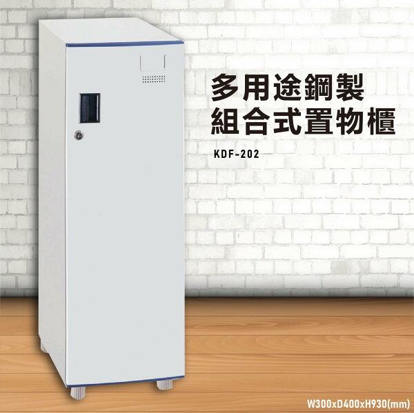 『TW品質保證』KDF-202【大富】多用途鋼製組合式置物櫃衣櫃鞋櫃置物櫃零件存放分類任意組合櫃子