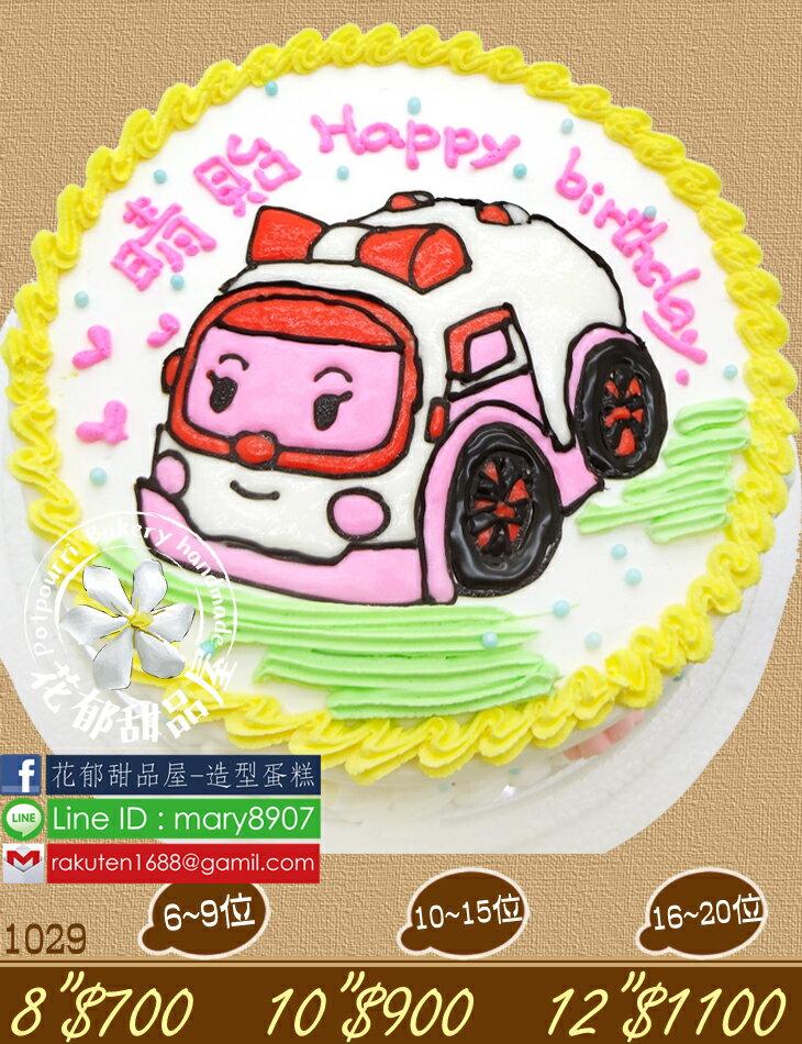 安寶救護車平面造型蛋糕-8吋-花郁甜品屋1029