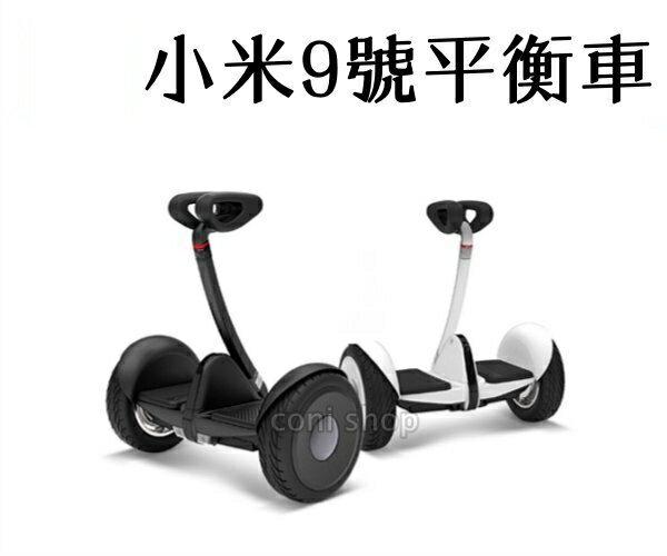 小米九號平衡車 免運 當天出貨 滑板車 自行車 平行輸入代購 白色和黑色