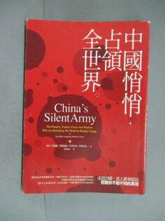 【書寶二手書T1/財經企管_OCV】中國悄悄佔領全世界_胡安‧巴勃羅‧賈勒德納