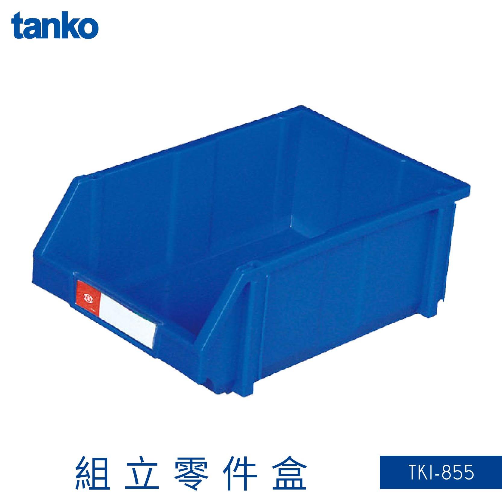 【堅固耐用】天鋼 TKI-855 藍 組立零件盒 耐衝擊 整理盒 車行 維修廠 收納盒 分類盒零件櫃 置物盒 零件箱