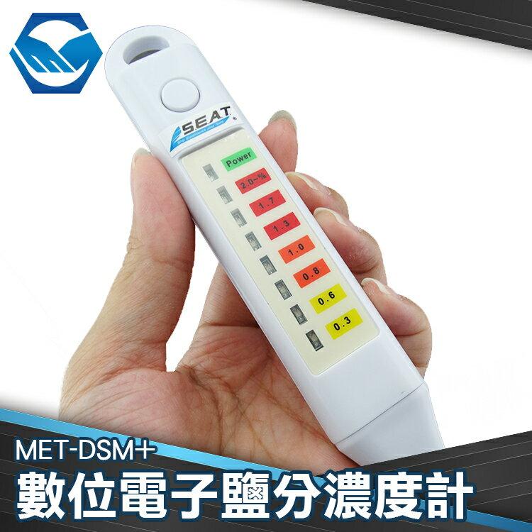 工仔人 測湯頭鹹度 食品鹽度計 數字鹽度計 鹹度檢測計 鹹度檢測筆 高精度 0.3~2.0% 測鹽儀 DSM+