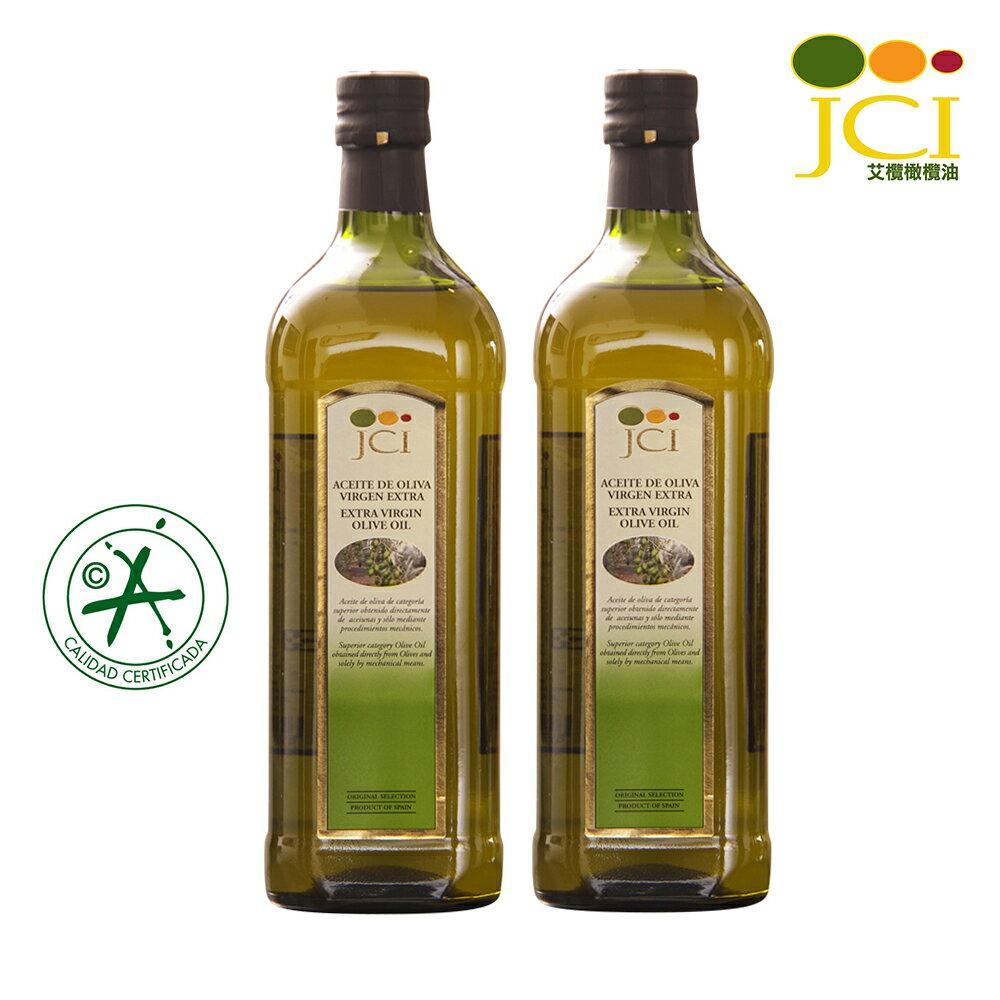 《JCI 艾欖》 西班牙原裝特級冷壓初榨橄欖油兩入 1000ml*2