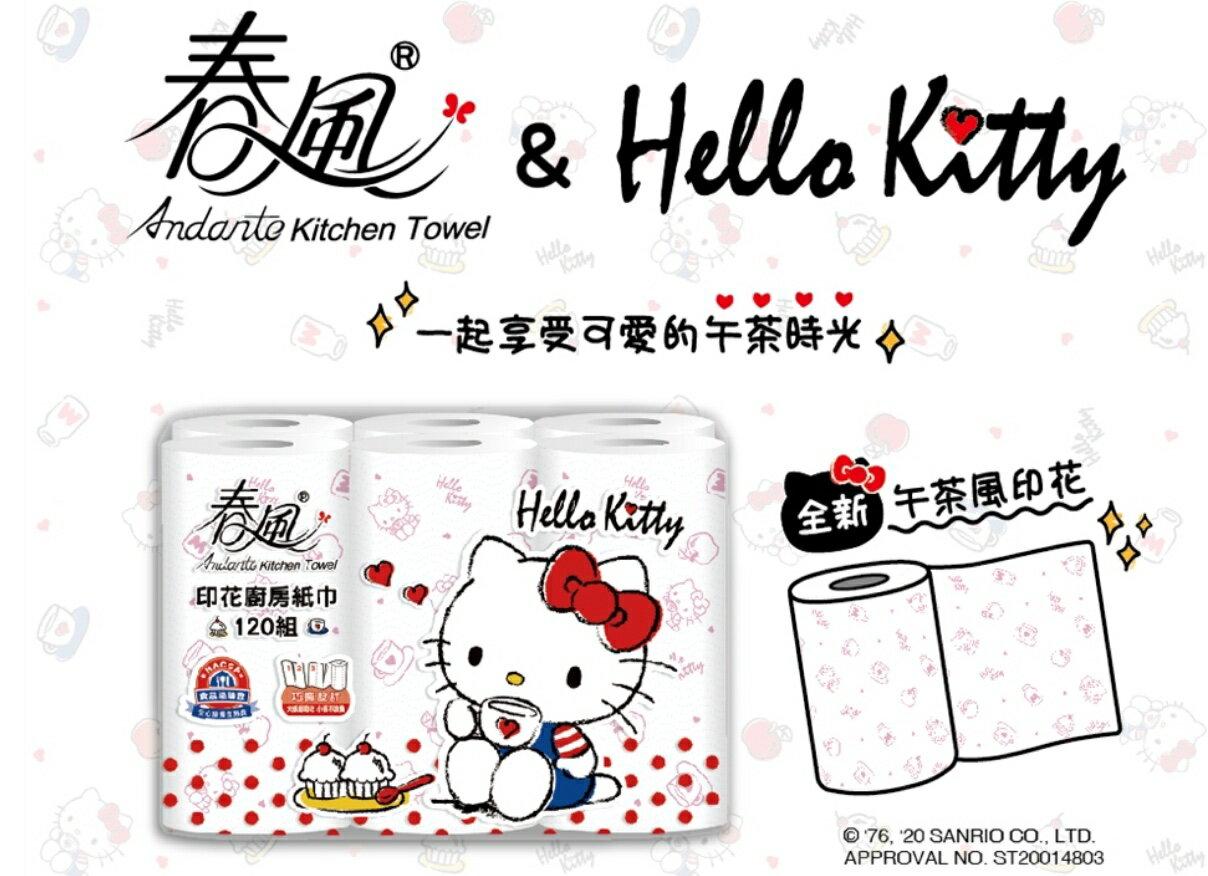 免運可刷卡春風 Hello Kitty印花廚房紙巾(120組x6捲x8串/箱)[FIFI SHOP]
