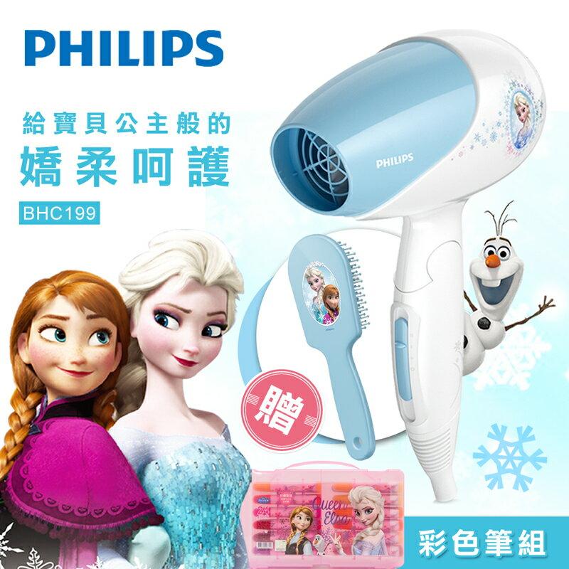 PHILIPS冰雪奇緣吹風機+音波牙刷