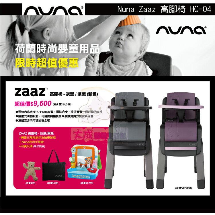 【大成婦嬰】限時優惠組 Nuna Zaaz (HC-04) 高腳椅 氣壓式 餐椅 0