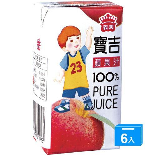 <br/><br/>  義美寶吉100%純果汁-蘋果125ml*6入【愛買】<br/><br/>