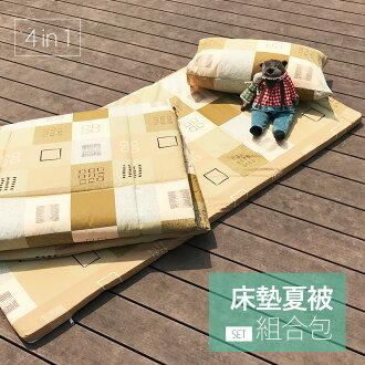 單人床墊夏被組 / 單人【卡奇格】學生外宿族超值組合包,戀家小舖,台灣製