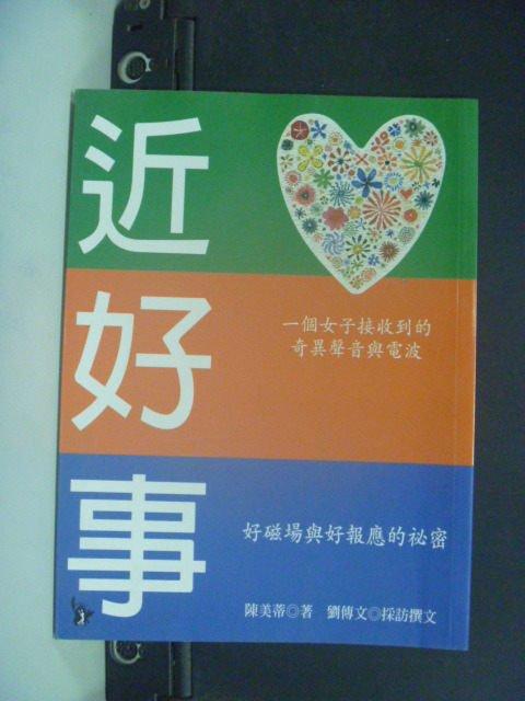 【書寶二手書T8/宗教_GJJ】近好事:好磁場與好報應的祕密_陳美蒂、劉傳文