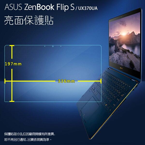 亮面螢幕保護貼ASUS華碩ZenBookFlipSUX370UA筆記型電腦保護貼筆電軟性亮貼亮面貼保護膜