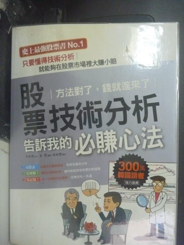 【書寶二手書T5/股票_ZAU】股票技術分析:告訴我的必賺心法_尹在秀