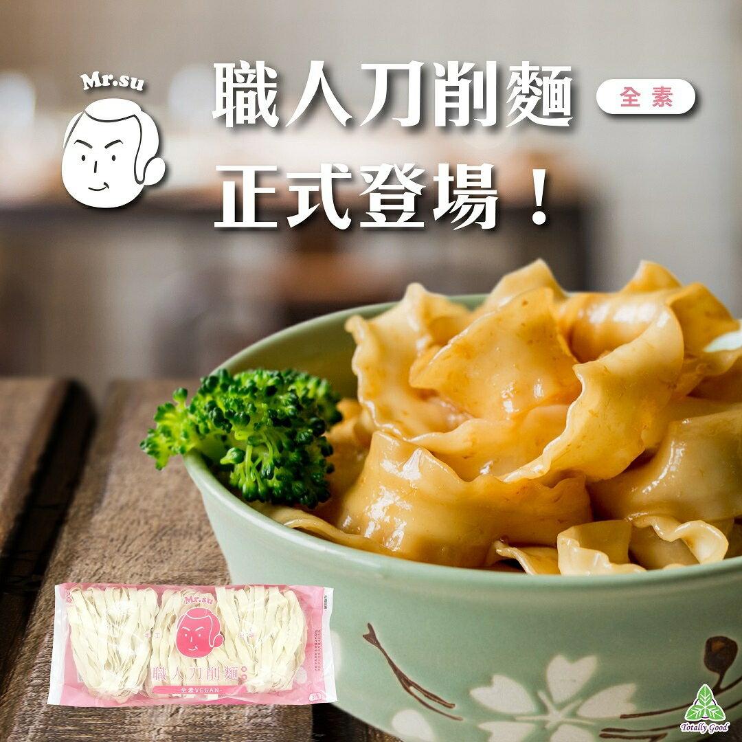 【 Mr.SU】職人刀削麵(9片/包)