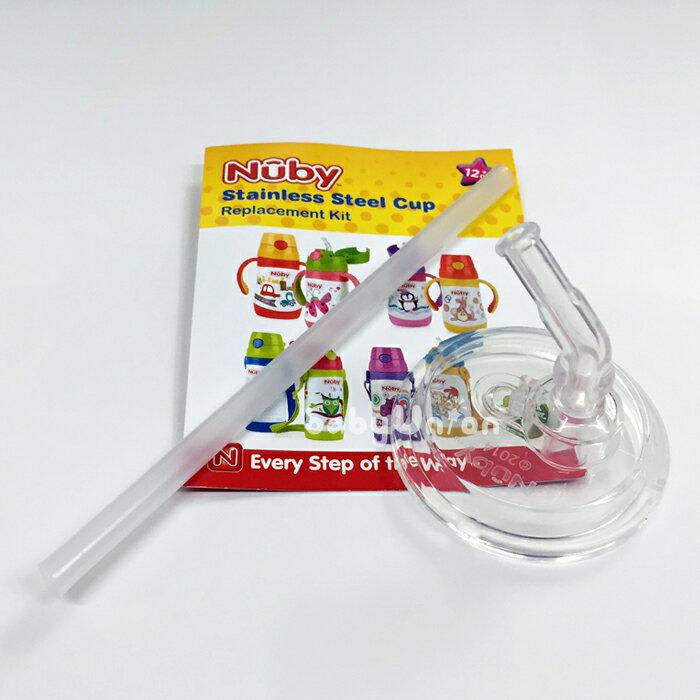 Nuby - 不銹鋼真空學習杯吸管配件 -細吸管 (280&360ml適用)