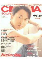 CINEMA SQUARE Vol.93 | 拾書所