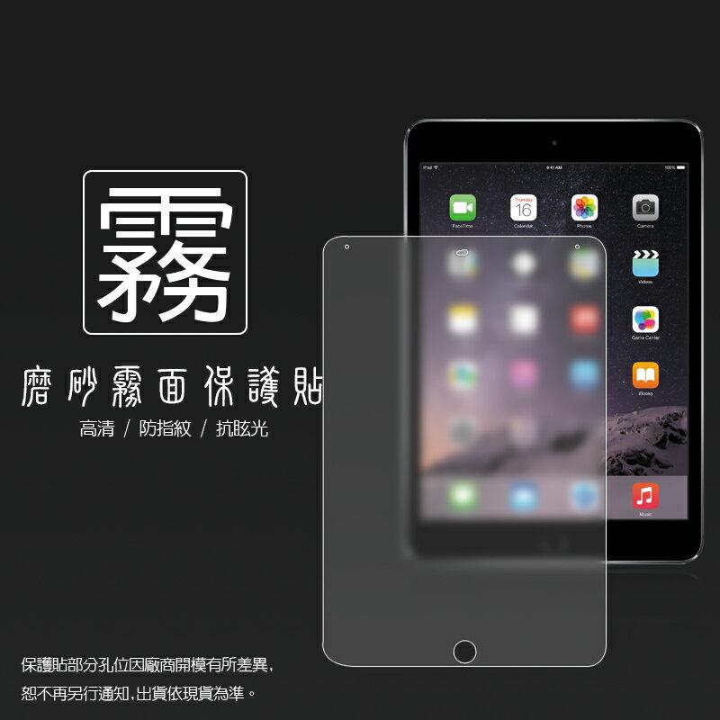 霧面螢幕保護貼 Apple iPad mini 4 平板保護貼