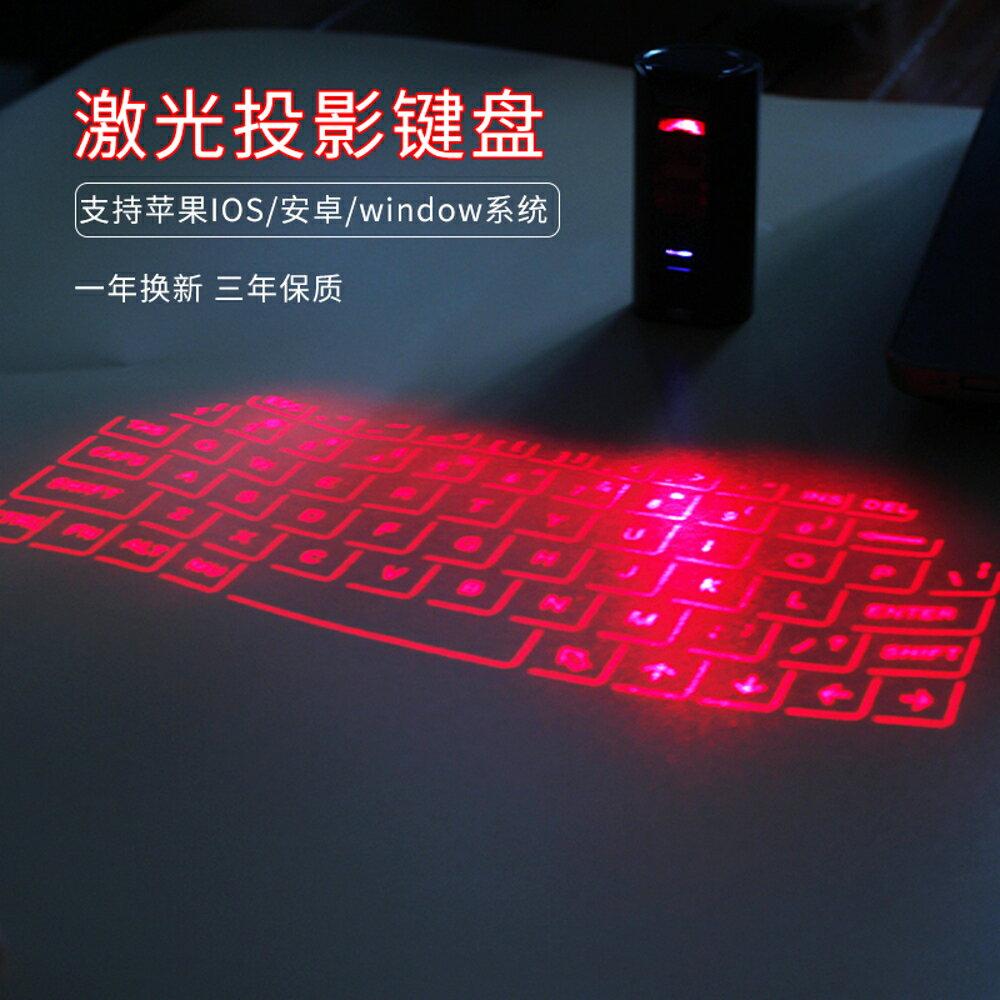投影打字鍵盤 激光投影鍵盤ipad手機平板電腦打字鐳射紅外線投射虛擬音箱 印象部落