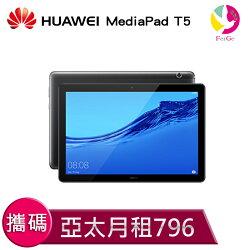 華為 MediaPad T5 10.1吋平板電腦 攜碼至亞太電信 4G上網吃到飽 月繳796手機$4990元 【贈螢幕保護貼*1+64G記憶卡*1】