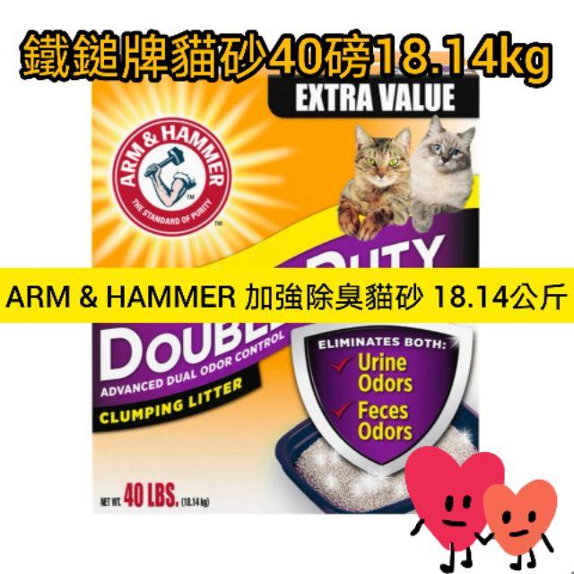 鐵鎚牌貓砂 ARM & HAMMER 加強除臭貓砂18.14公斤 鐵鎚