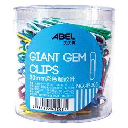 【力大 ABEL 迴紋針】45203 彩色迴紋針 50mm,150入(桶)