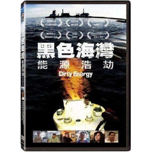 黑色海灣能源浩劫DVD