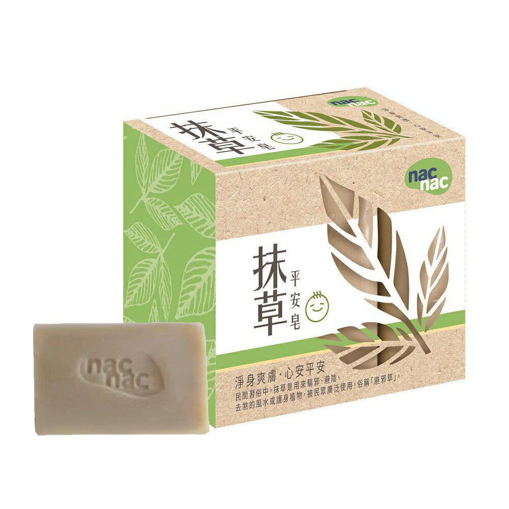 nac nac 抹草平安皂 淨身皂 100g 3入_SUPER SALE 樂天購物節