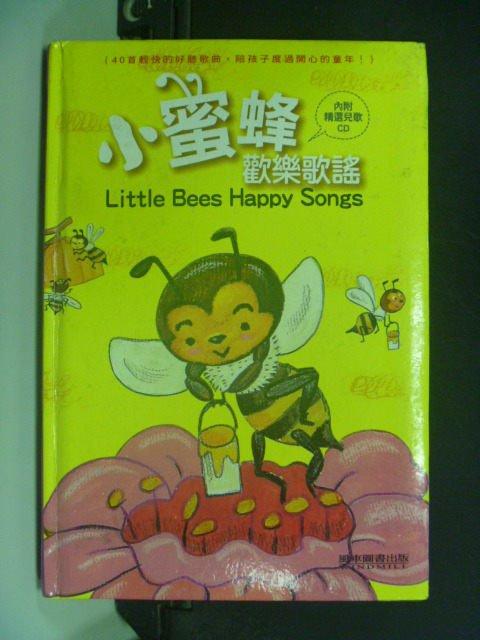 【書寶二手書T5/少年童書_GJP】小蜜蜂歡樂歌謠_風車編輯群_無光碟