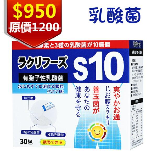 西德有機寶益美乳酸菌顆粒2g*30包盒日本進口益生菌消化酵素排便順暢