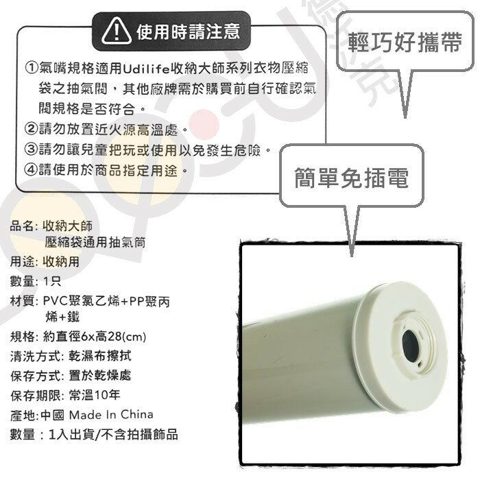 S0026 壓縮袋抽氣筒 壓縮袋通用 衣物壓縮袋