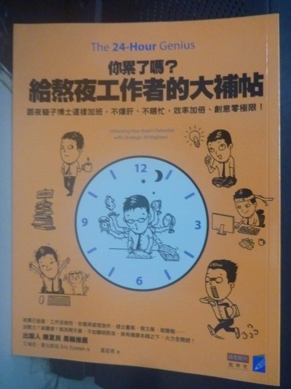【書寶二手書T8/財經企管_ZBY】你累了嗎?給熬夜工作者的大補帖_愛比斯坦