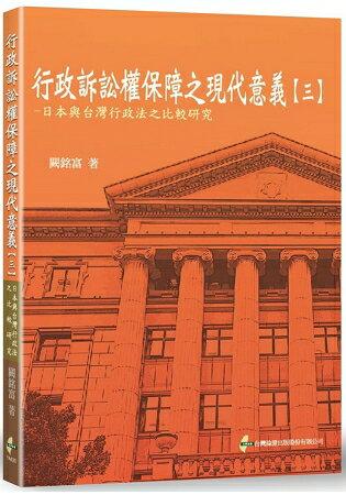 行政訴訟權保障之現代意義【三】—日本與台灣行政法之比較研究