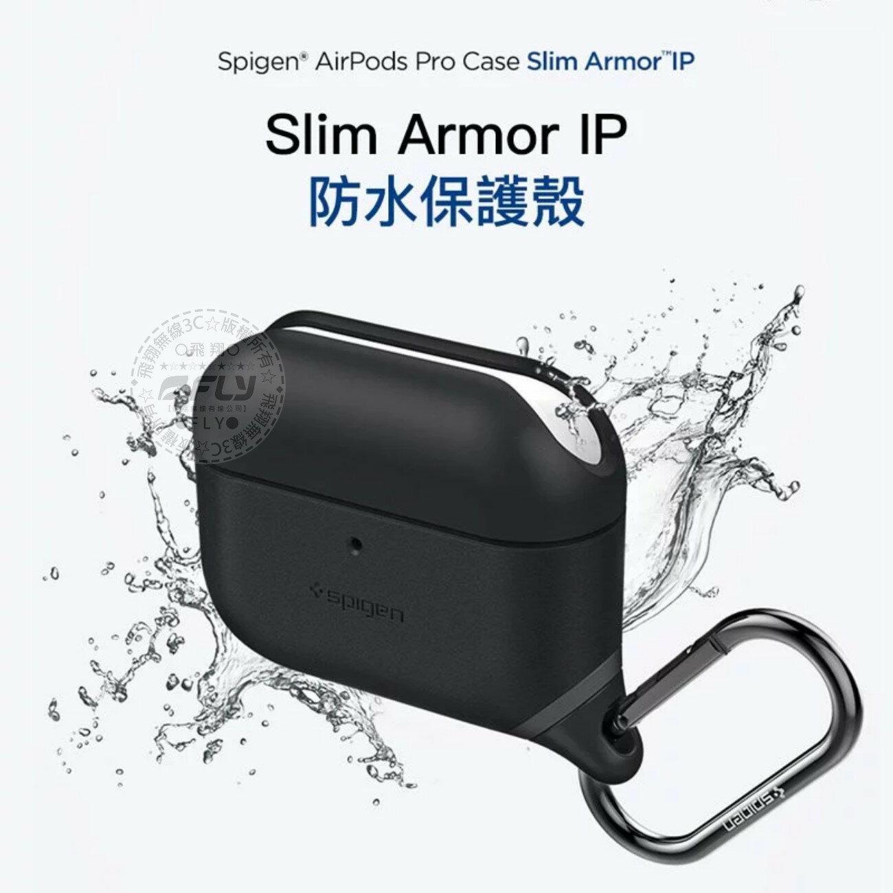 《飛翔無線3C》Spigen Slim Armor AirPods Pro 防水保護殼│公司貨│柔軟矽膠 防潑水