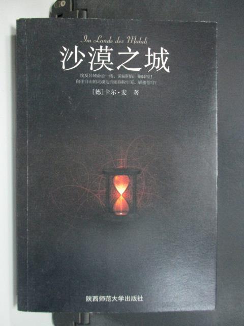 【書寶二手書T1/翻譯小說_LAC】沙漠之城-MAI ZHU AN HUAI YI_簡體