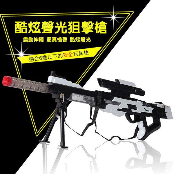 【888便利購】2202聲光電動狙擊槍(炫彩燈光動感音效伸縮槍管)