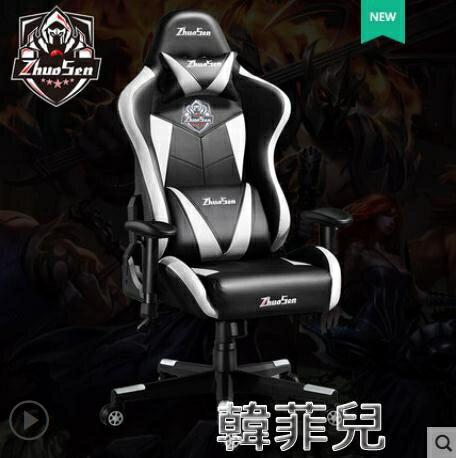 電競椅 卓森電競椅游戲椅家用電腦椅辦公座椅可躺靠背舒適椅子人體工學椅 MKS