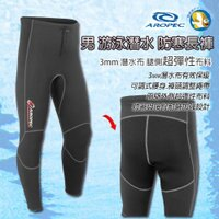 [台灣製 Aropec] 男款 3mm潛水布 超彈性 游泳防寒上長褲 Seahawks 黑 ;泳褲;防寒衣;防寒褲 0