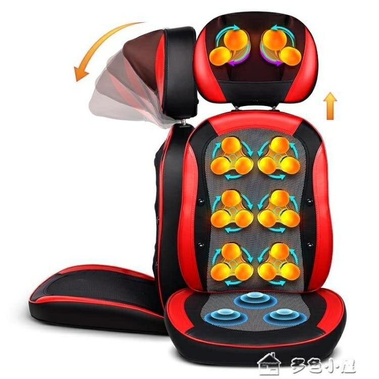 全自動豪華頸椎腰部背部靠墊家用全身按摩器小型按摩墊老人按摩椅   領券下定更優惠