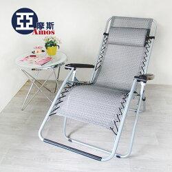 樂活無段式透氣躺椅 特級網布 專利高機能舒壓附頭枕 折疊椅 收納涼椅 休閒躺椅 台灣製造 免運 Amos【YBN006】