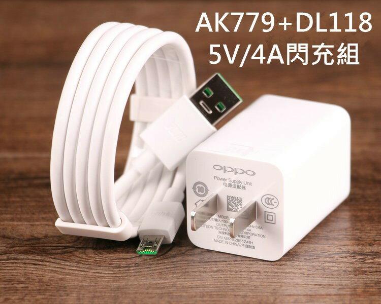 OPPO AK779 VOOC Mini  DL118 閃充線 5V  4A 快充組 R1
