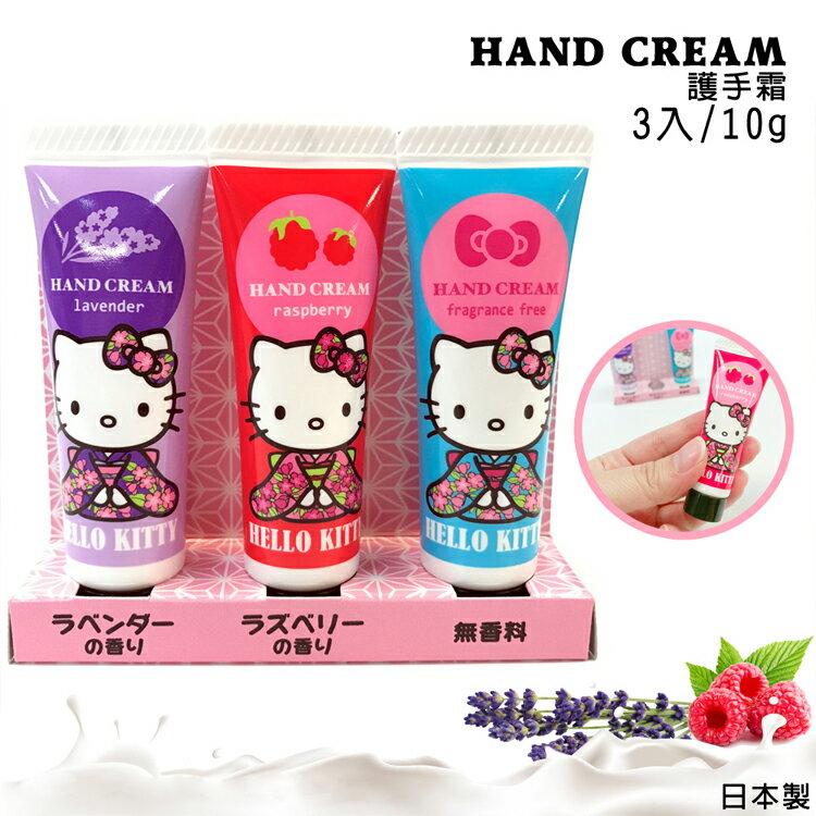 大田倉 日本進口正版 日本製凱蒂貓Hello Kitty HAND CREAM覆盆子薰衣草護手霜3入10g 986196