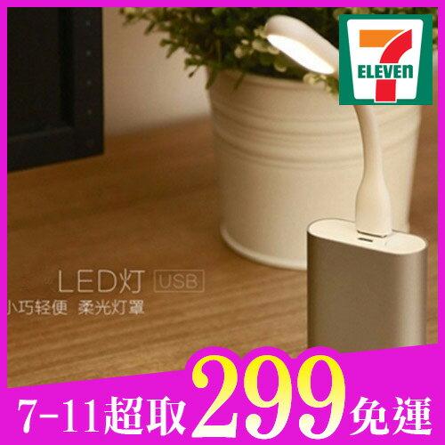 LED護眼白光USB鍵盤燈 照明小夜燈 移動電源隨身燈【7-11超取299免運】