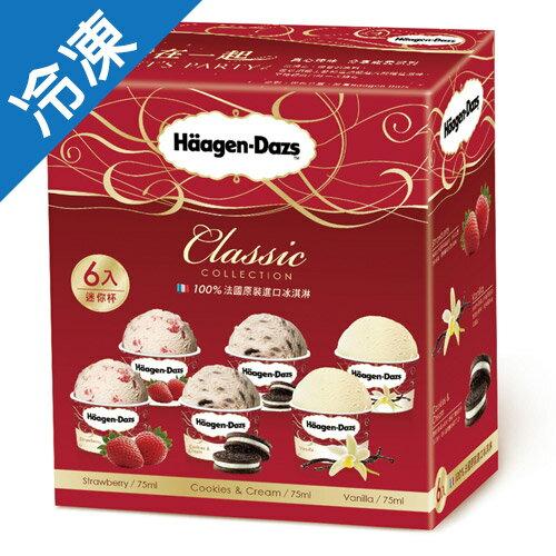 哈根達斯 迷你杯經典六入組 (75ml*6入/盒)【愛買冷凍】