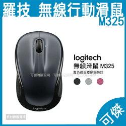 羅技 logitech 無線行動滑鼠 M325 無線滑鼠 滑鼠 長達18個月的充沛電力 操作舒適 公司貨 可傑